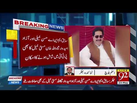PML-N South Punjab To Join PTI | 23rd May 2018