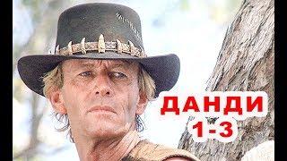 Данди по прозвищу «Крокодил» 1 - 3 / Трейлеры - на русском / вспомним - для настроения