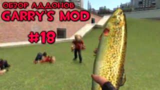 #18 Обзор Аддонов Garry's Mod - Средневековье и Рыба