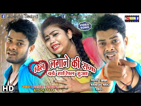 Dil Lagane Ki Saja Dard Jo Hasil Huwa !! New Hindi Sad Song 2018 Sameer Sawan