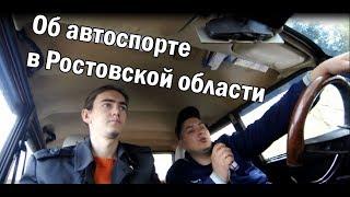 Сергей Ковалёв: Как умирает автоспорт в Ростовской области