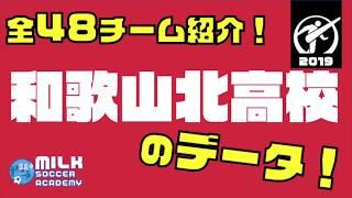 【和歌山県・和歌山北高校】全チーム紹介!☆全国高校サッカー選手権