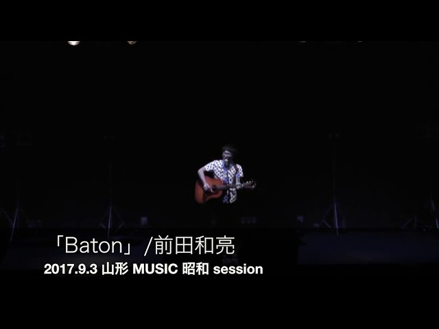 【LIVE】前田和亮 「Baton」