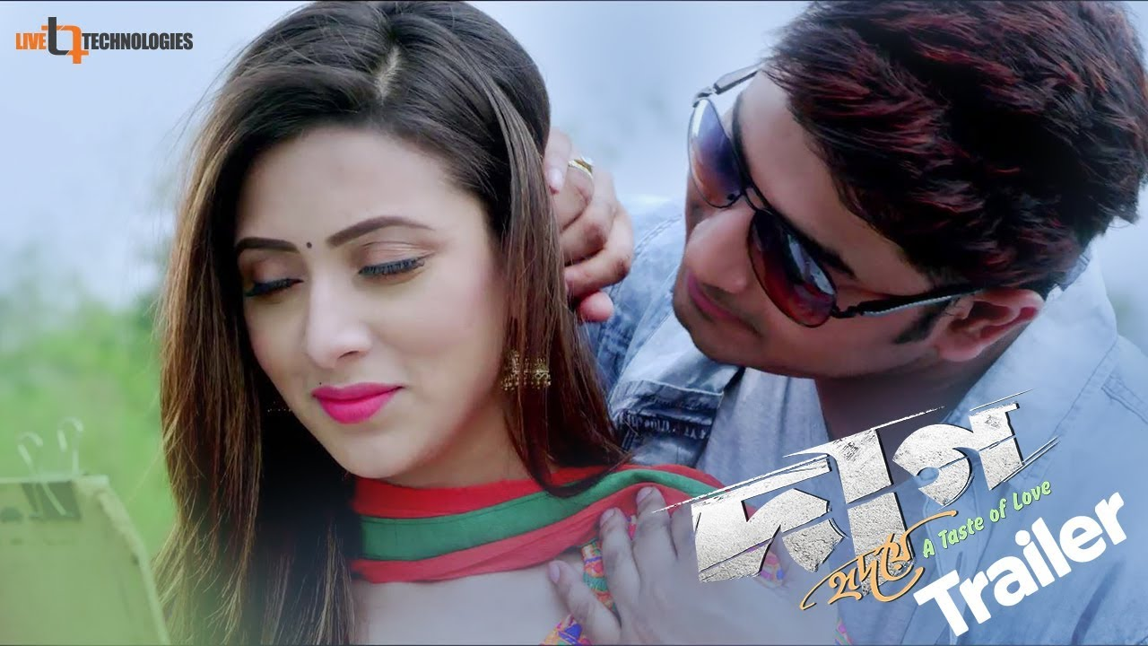 Download Daag   Trailer   Bappy Chowdhury   Bidya Sinha Saha Mim   Achol   Daag Bengali Movie 2019