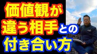 「嫌い」の対処法【精神科医・樺沢紫苑】