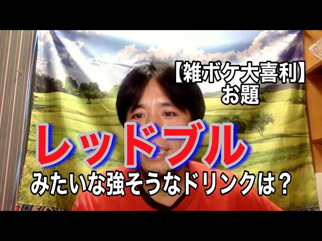 【雑ボケ大喜利 166】「レッドブル」みたいな強そうなドリンク名は?