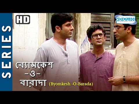 Byomkesh Bakshi | Byomkesh - O-Barada (HD)...