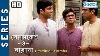 Byomkesh Bakshi | Byomkesh - O-Barada (HD) | Byomkesh stories | Saptarshi Roy | Swapan Ghosal