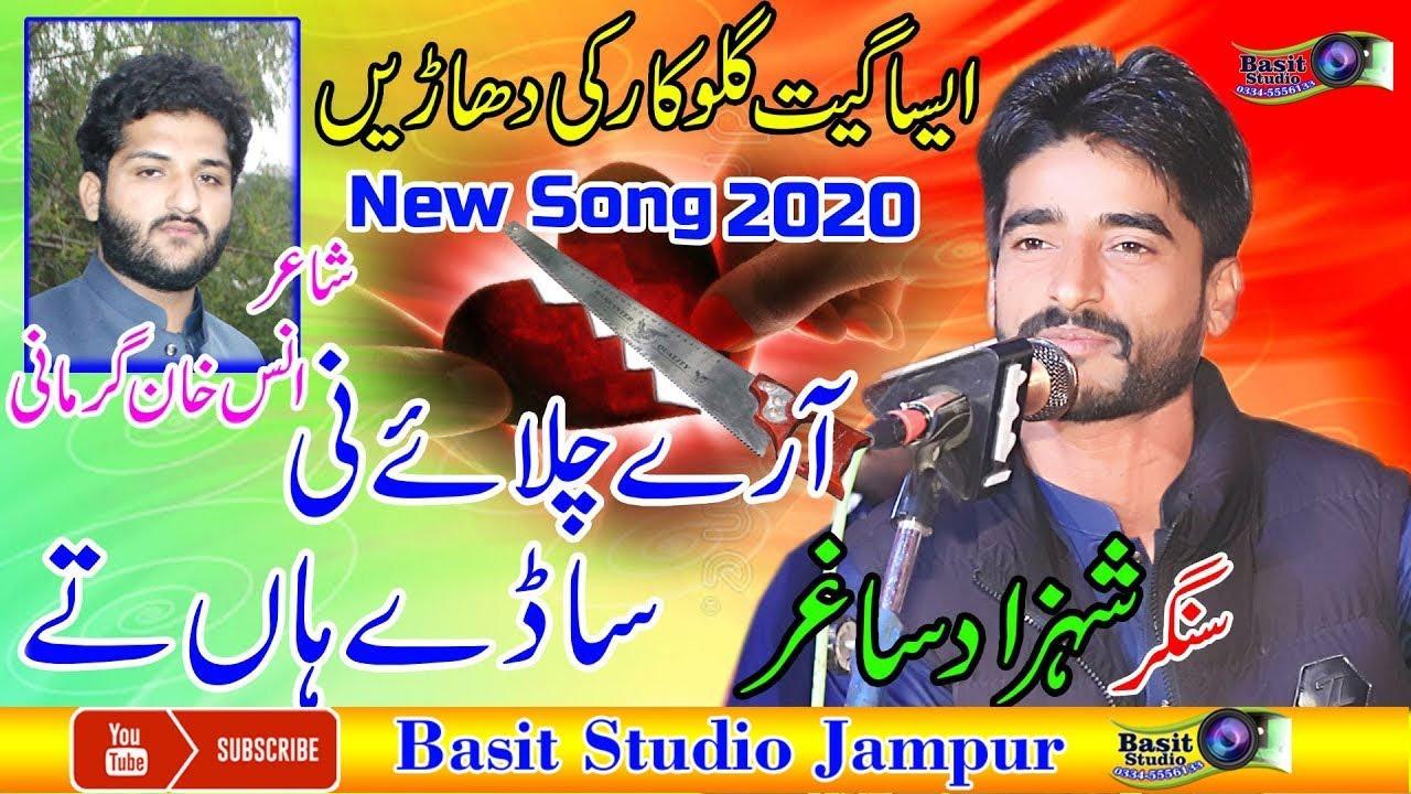 Download Aare Chalaye Ni Sade Haan Te || Shahzad Saghir || Latest Saraiki Song 2020