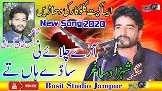 Aare Chalaye Ni Sade Haan Te || Shahzad Saghir || Latest Saraiki Song 2020