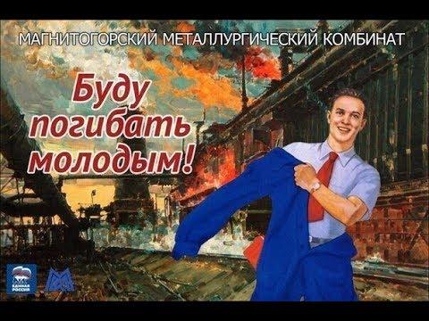 Обзор от ПР: Магнитогорск..Ужасы нашего городка..