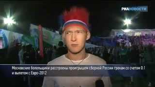 Фанаты с оценили игру сборной РФ с греками(, 2012-06-17T09:47:17.000Z)