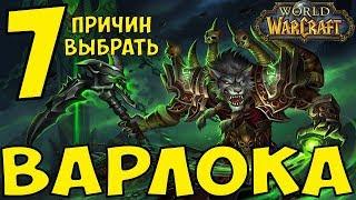 7 Причин играть за ВАРЛОКА | World of Warcraft (Чернокнижник)