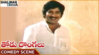 Thodu Dongalu Movie || Krishna Hilarious Comedy In Jail || Krishna, Chiranjeevi || Shalimarcinema