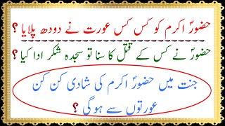Фото Common Sense  Slamic Paheliyan In Urdu Riddle In Hindi General Knowledge Quiz Brain  Q Test