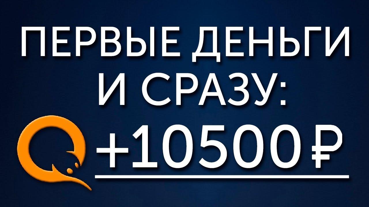 ДИКИЙ И БЫСТРЫЙ ЗАРАБОТОК +10500 РУБЛЕЙ В 2 КЛИКА! Реальные деньги в интернете