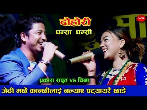 Live Dohori प्रकाशलाइ दुवै हातमा लड्डु बिहे नगर्ने Love मात्र गर्ने  Prakash Saput  Vs China