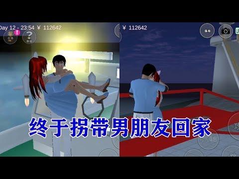樱花校园模拟器:参加人妖婚礼,偶遇学长,终于拐带男朋友回家!