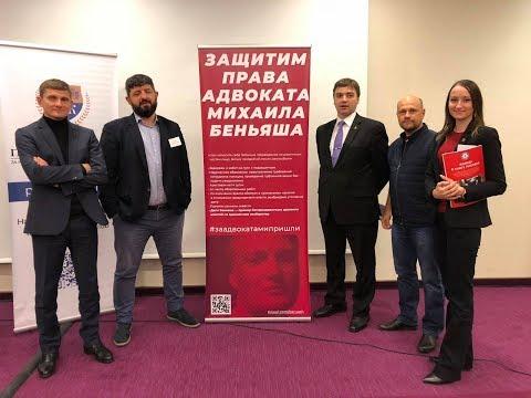 11 адвокатов Михаила Беньяша