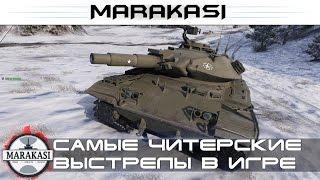 Самые читерские выстрелы в игре World of Tanks бомбардиры
