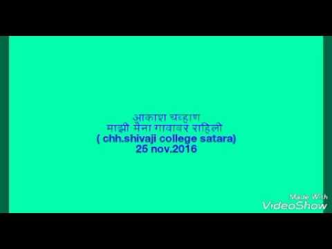 Annabhau Sathe Song:- Majhi Maina Gavavar...