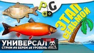 Русская Рыбалка 4 Стрим Прокачка УНИВЕРСАЛА для 7 го этапа Стрим 8 Половим Карпа Лосося и Гольца