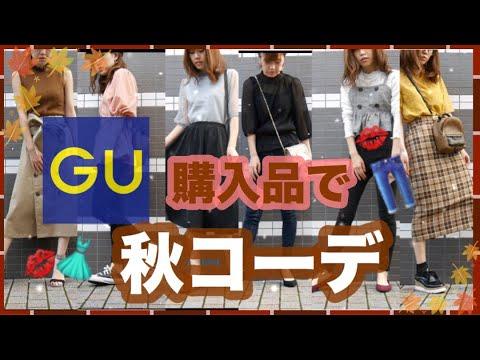 GUジーユー秋服購入品で秋コーデ♡6パターン作ってみたプチプラファッション