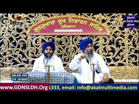 Gurdwara Dukh Niwaran Sahib Live Stream