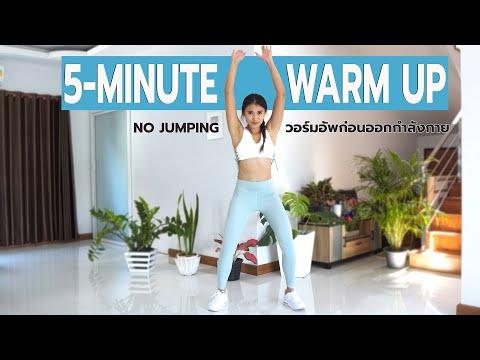 5 นาที วอร์มอัพก่อนออกกำลังกาย ไม่มีกระโดด l Fit Kab Dao