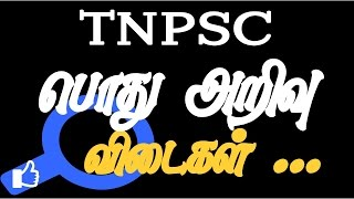 TNPSC | General Knowledge Questions and Answer in Tamil | tnpsc questions and answer