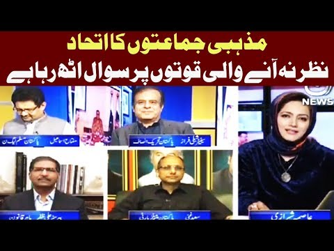 Mazhabi Jamaton Ka Itthad - Nazar Na Aane Wali Quwaten Kon? Faisla Aap Ka 13 November 2017  Aaj News