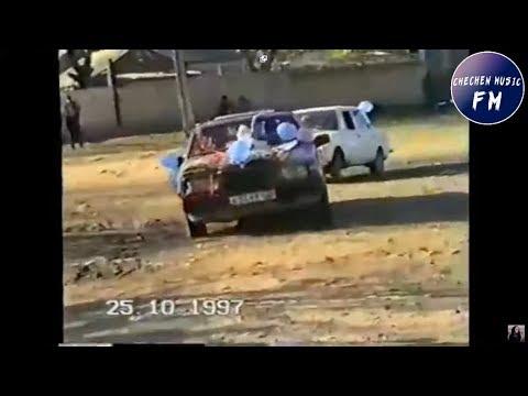 Чеченская свадьба 1997год НОСТАЛЬГИЯ Красивая Песня Про Время 2019