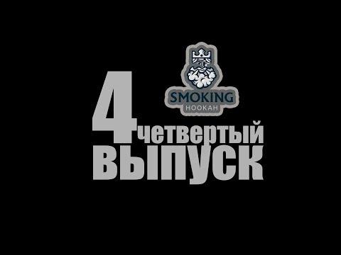 Четвёртый выпуск. Забивка на ПОДУШКЕ. Кальянная Smoking. Сахалин, Южно-Сахалинск, Амурская 161.