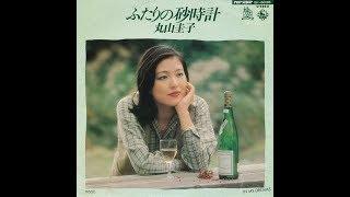 丸山圭子 - ふたりの砂時計