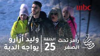 برنامج رامز تحت الصفر - حلقة 25 - رعب وليد أزارو في مواجهة دبة رامز.
