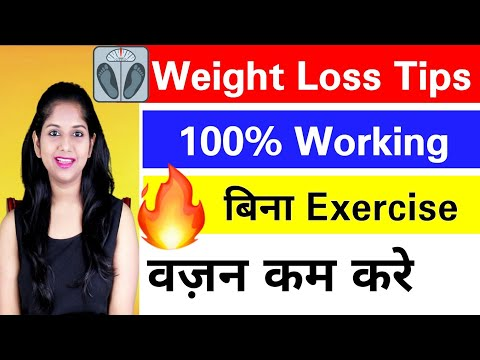 Weight Loss Tips | My Top 8 Weight Loss Tips That Actually Work | How to lose weight | वजन कैसे घटाए