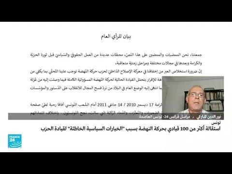 ...تونس: استقالة أكثر من 100 قيادي في النهضة احتجاجا على -ا  - 10:57-2021 / 9 / 25