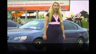 Автосалон Б/У Авто Сургут 2(, 2014-02-20T15:39:04.000Z)
