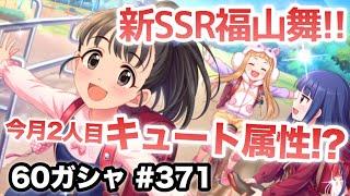 福山舞ちゃんかわいい □チャンネル登録はこちら http://www.youtube.com...