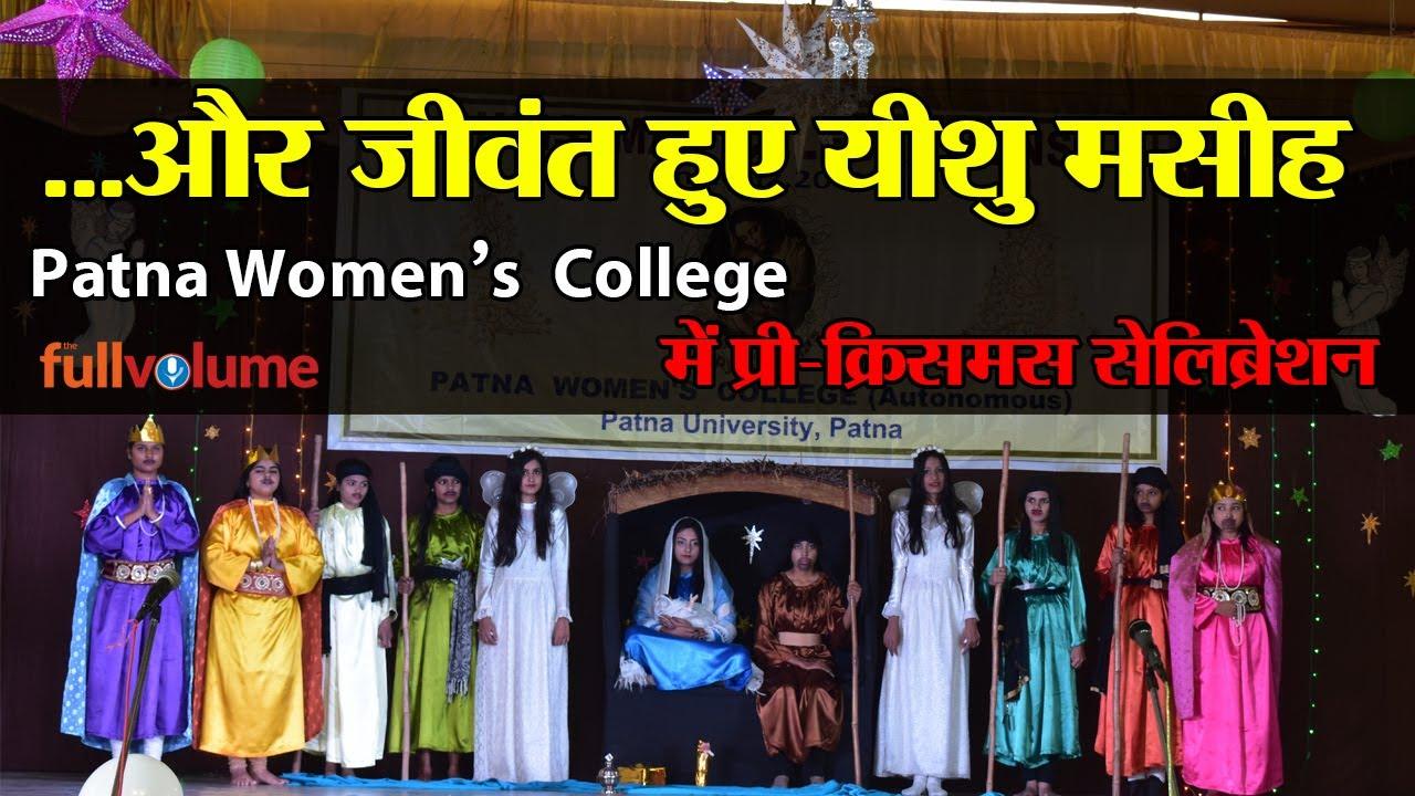 Pre Christmas Celebration At Patna Women S College The Full Volume Youtube