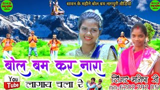 SINGER_MANISHA_BOL_BAM//KAR NARA LAGAY CHALA RE// SUPERHIT NAGPURI VIDEO 2020
