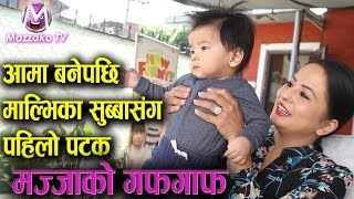 Mazzako Guff || Malvika Subba As Mother || माल्भिका सुब्बा आमाको रुपमा || Mazzako TV