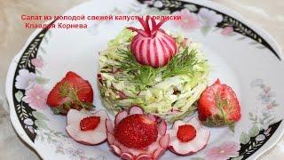 Салат из ранней свежей капусты и редиса и замороженной клубники