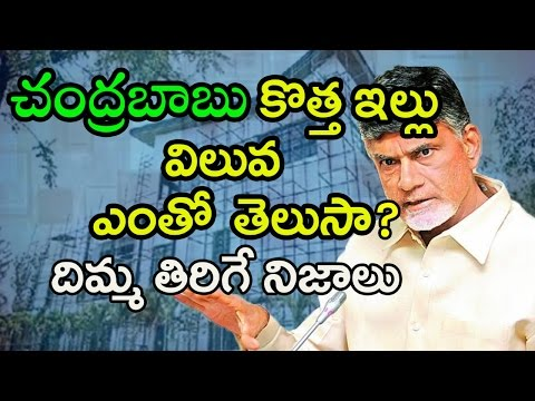 AP CM Chandra Babu Naidu New House In Hyderabad | Unknown Facts Of New House - Newsmarg