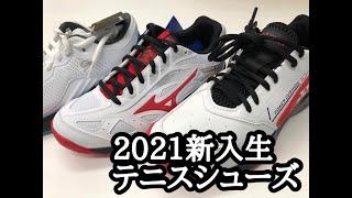 2021新入生シューズ