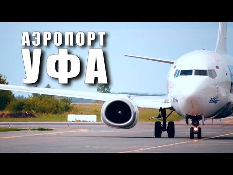 Аэропорт УФА /