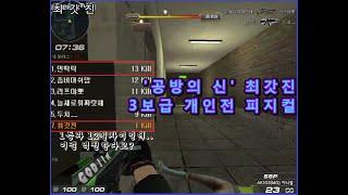 [서든어택 최갓진 '공방의 신' 3보급 개인전.ver2] 12킬차이는 이제 쉽네요.