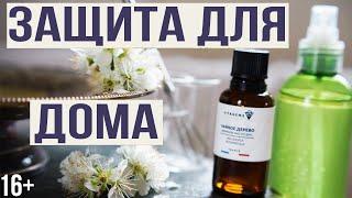 защита для дома: антибактериальное средство и антисептик своими руками