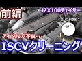 【DIY/チェイサー】ISCVクリーニング(前編) アイドリングが低すぎる(・ω・`)