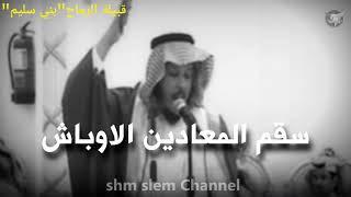 فخر سليم بن منصور في مصر وليبيا😍😍